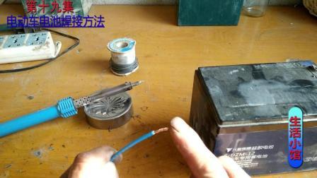 生活小技巧: 电动车电池焊接方法, 在日常生活中也能用到