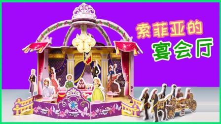 小公主玩具视频索菲亚公主立体手工折纸拼图游戏宴会厅
