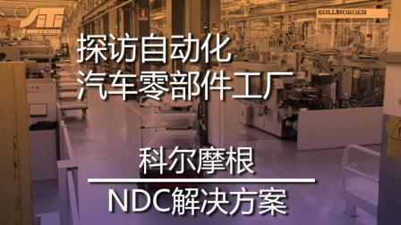 科尔摩根NDC成功案例: AGV在汽车零部件工厂的应用