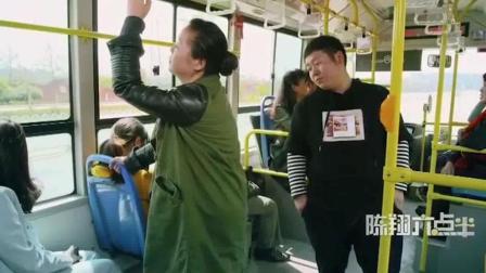 《陈翔六点半》公车遇上小偷, 三姑六婆齐帮忙!