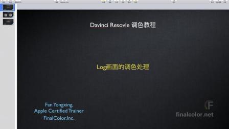 达芬奇调色教程-LOG画面的调色处理方案_lite