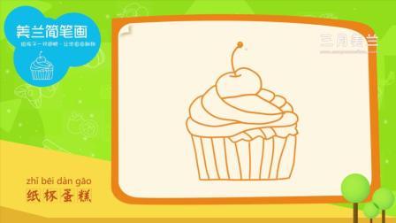 美兰简笔画之画食物 65纸杯蛋糕简笔画教程 如何画纸杯蛋糕简笔画视频教程