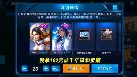 王者荣耀: 我拿1000点抽紫霞仙子和千年狐! 抽到最后我哭了两遍