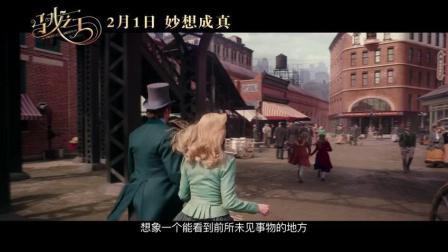 休叔奇幻大秀《马戏之王》为怪咖发声 胡子女亮嗓秒杀全场 IMAX中国巨幕强势点映