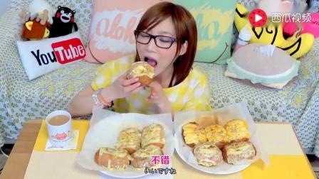 大胃王木下挑战芝士蛋黄酱配上十个咖喱面包, 吃的真过瘾