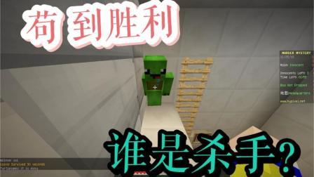 我的世界Minecraft【谁是杀手? 】最重要的还是苟[和炎黄纸鱼籽岷大橙子巧克力一样哦]