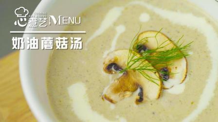 心煮艺MENU 第一季 西式经典浓汤 奶油蘑菇汤