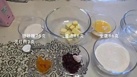 南瓜黑米磅蛋糕的制作之『十万个美食节目』