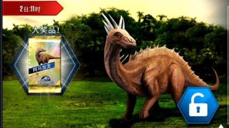 【肉肉】侏罗纪世界游戏883#阿马加龙!