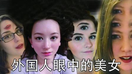 【拂菻坊】外国人眼中的美女(亚欧混对比)