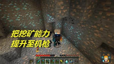 火焰解说 我的世界 3598 把挖矿能力提升至机枪