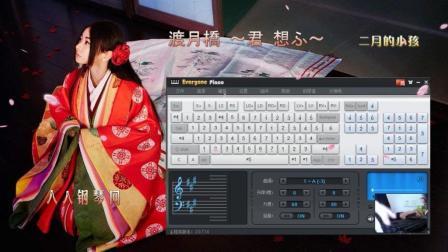 渡月橋 ~君 想ふ~-EOP 键盘钢琴免费钢琴谱双手简谱下载