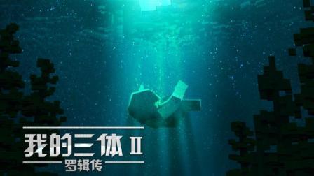 【我的三体】罗辑传 第6集(MC动画)