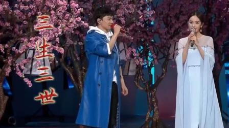 跨年盛典上张杰、杨幂现场演绎歌曲《三生三世》