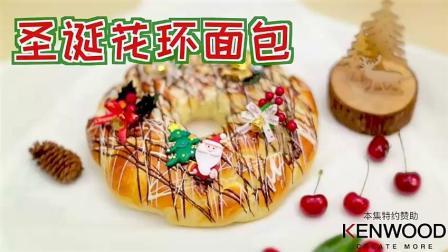 圣诞花环面包的制作之『十万个美食节目』