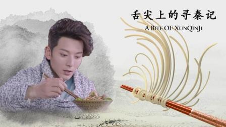 囧闻一箩筐:陈翔版项少龙这样做炸酱面 今晚就看《寻秦记》下饭了 1068