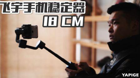 18厘米吊打OSMO Mobile 2 !VLOG² 25