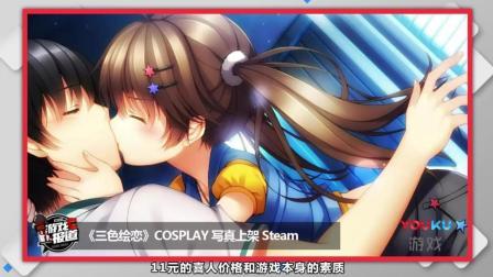 国产GAL游戏《三色绘恋》COSPLAY写真上架Steam 泳装小姐姐好美