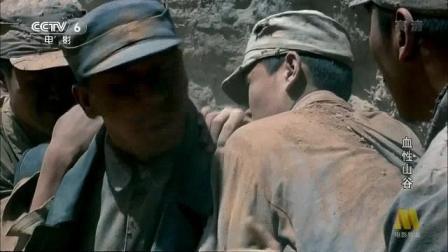 《血性山谷》火力压制!八路军队伍被打了个措手不及