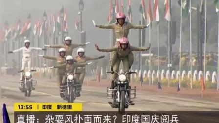 印度阿三又开挂 摩托表演真精彩 3分钟带你欣赏印度今天的阅兵