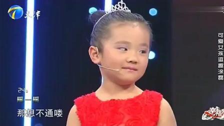4岁小女孩嘴超甜的涂磊好喜欢,当她的父母一上场,全场都惊呆了~