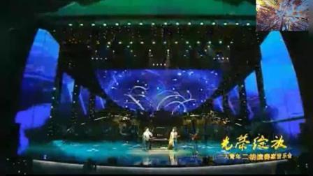 《橄榄树》二胡二重奏 邓建东、马向华, 演奏的真是精彩! 二胡独奏曲