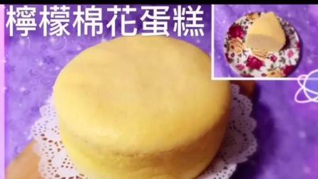 柠檬棉花蛋糕 湿润 入口即化 成功率超高的做法