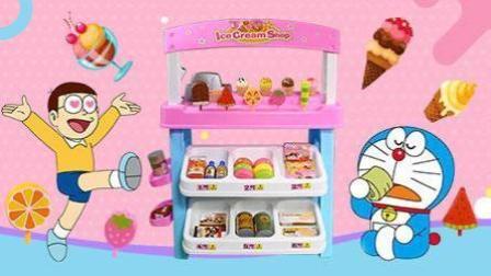 阿哦故事 哆啦A梦和大雄冰淇淋商店的故事! 哆啦A梦冰淇淋商店的故事!