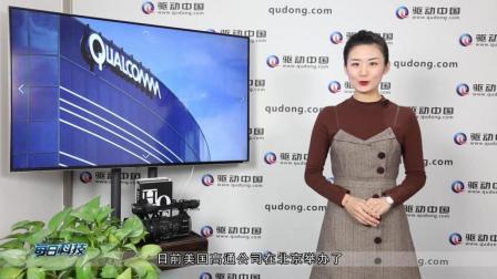 每日科技 高通携小米OV宣布5G领航计划 乐视网股价持续下跌logo突变