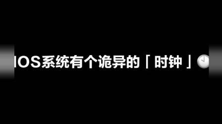【搞科技视频】诡异的IOS时钟