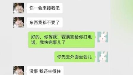 陈翔毛晓彤