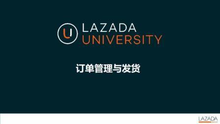 Lazada新卖家入驻培训4/5: 订单发货与管理