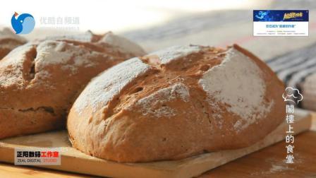 黑麦果子面包·阁楼上的食堂第三季家厨百味