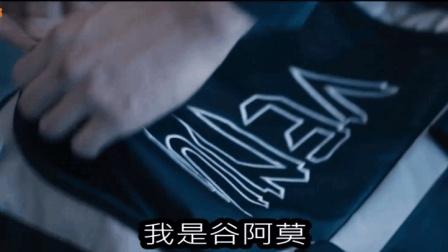 【谷阿莫】5分鐘看完電影《羞羞的铁拳》