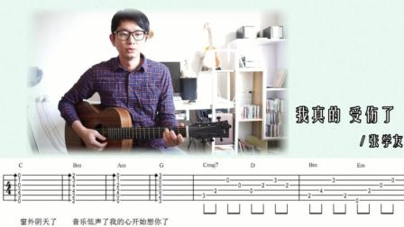 【小鱼吉他屋】我真的受伤了 张学友 吉他弹唱教学