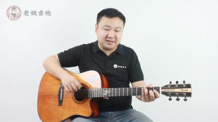 老姚小课堂(5)-周杰伦《等你下课》吉他教学
