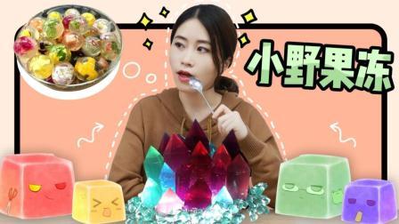 办公室小野 第一季:办公室小野水晶果冻 皇冠城堡玛丽苏 这都不是事儿        9.3