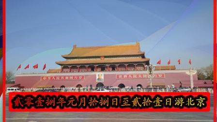 贰零壹捌年元月拾玖日游北京天安门广场 天安门城楼