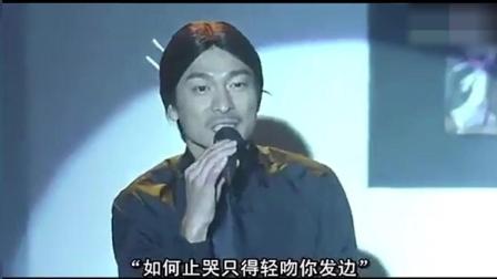 刘德华模仿张国荣演唱《风继续吹》, 看台上梅艳芳笑得前仰后合