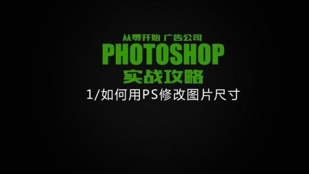 《从零开始 Photoshop实战攻略》-如何用PS修改图片尺寸
