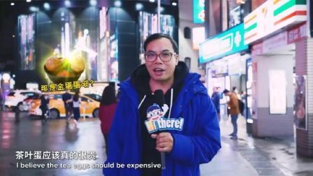 """街访台湾民众, 如何看待""""吃不起茶叶蛋"""""""