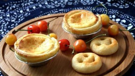 用最简单的方法做出称心的原味蛋挞, 心情美美哒!