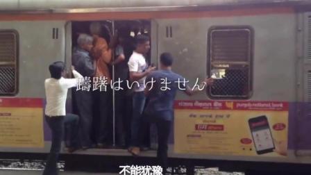 日本人旅游印度体验电车, 回来说谢天谢地活着回来了!