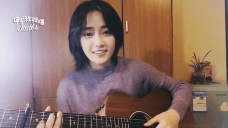 郑湫泓小姐姐《体面》吉他自弹自唱版