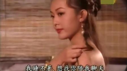 《恨锁金瓶》西门庆正和小娘子亲热, 潘金莲突然来了