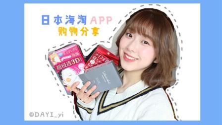 日本海淘APP购物分享