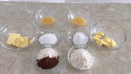 烘焙入门面包的做法视频教程全集 可可棋格饼干的制作方法rb0 无糖烘焙教程视频
