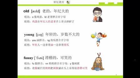 在线读英语单词人51小学英语单词游戏