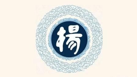 寻根问祖: 《百家姓》——杨姓的起源