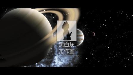 太阳系行星动画样片